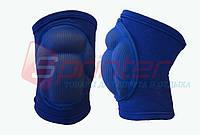 Наколенник волейбольный полупрофессиональный(синий.) Цена за 1шт.745-14