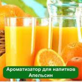 Ароматизатор для напитков Апельсин, 1 литр