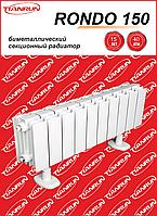 Биметаллический радиатор RONDO 150 Tianrun, фото 1