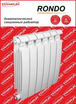 Биметаллический радиатор RONDO Tianrun