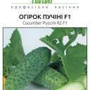 Семена огурцов самоопыляемых Пучини F1 10 шт