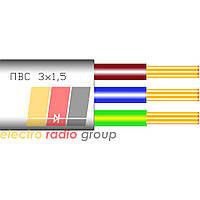 Провід електричний ПВС 3х1,5