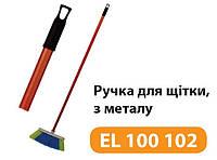EL 100 102 / Палка для щітки метал (шт.)