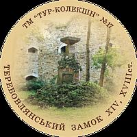 """Магніт круглий """"Теребовлянський замок"""" Ф 56 мм"""