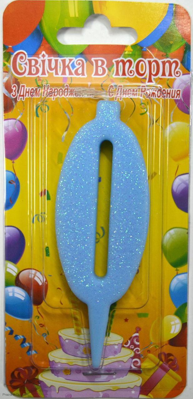 Свеча цифра Ноль 7см голубая