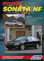 Книга Hyundai Sonata 2004-2010 Руководство по ремонту, эксплуатации
