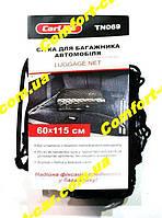 Сетка в багажник Carlife TN069 60*115см
