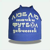 Трикотажная шапка для мальчика «Люблю Тачки, Футбол, девчонок»