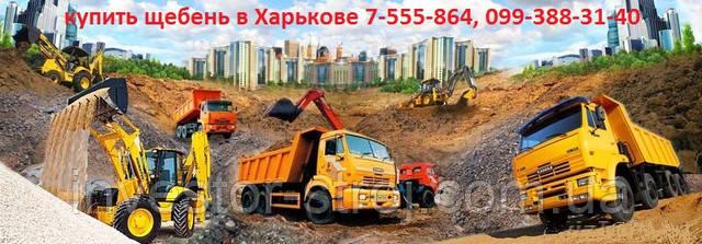 купить щебень в Харькове