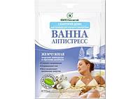 Ванна Санаторий дома-Антистресс жемчужная 75мл, ФИТОкосметик, ОПТ