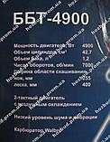 Бензокоса Беларусмаш ББТ-4900, фото 3