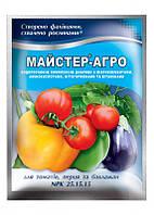 ( Master ) Мастер-Агро для томатов, перца и баклажанов, 100 г комплексное удобрение на 100 л. воды