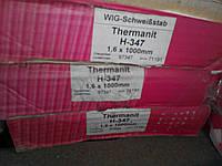 Сварочный  пруток Thermanit H-347 дм.1.6 и 2.0мм.