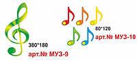 Набор для музыкального кабинета Скрипичный ключ и ноты