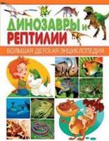 Динозавры и Рептилии, 2016