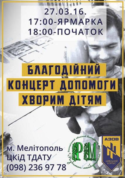 БЛАГОДІЙНИЙ КОНЦЕРТ ДОПОМОГИ ХВОРИМ ДІТЯМ 27.03.2016 г. Мелитополь