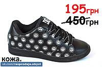 Кроссовки скейтера кожа мужские женские подростковые черные маленькие смайлы 41