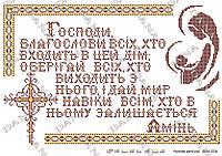 """Схема для вышивки бисером """"Молитва дома"""" (украинский язык) 3236"""