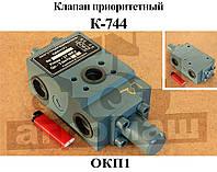 Клапан приоритетный ОКП1 используется на тракторах Кировец К-744