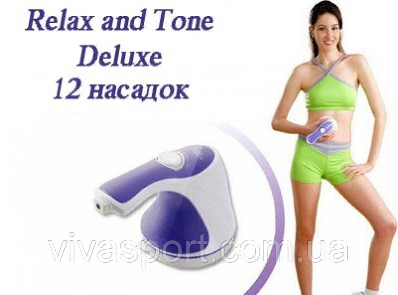 Вибромассажер Relax Deluxe, Релакс Делюкс (Релакс Тон) 12 насадок