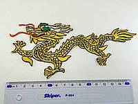 Нашивка Дракон золотой small 18,5х7,5см