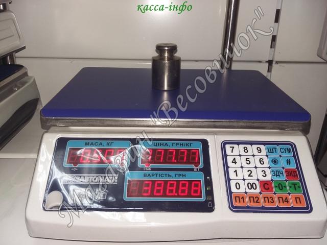 """купить электронные торговые весы дозавтоматы ВТНЕ-15Т2 """"Яблочко"""""""