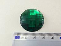 Стразы  акрил круглые большие с фольгированным низом  30 мм  зеленые упаковка 5 шт