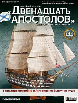 Линейный корабль «Двенадцать Апостолов» №111