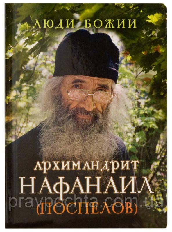 Архимандрит Нафанаил (Поспелов) Рожнёва Ольга