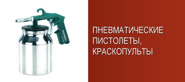 Пневматические пистолеты, краскопульты