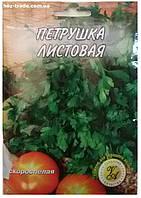Семена Петрушка листовая, скороспелая, 20 г.