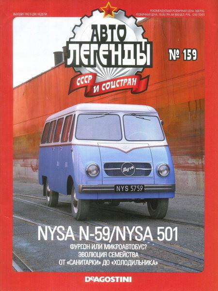 Модель Автолегенды коллекционная (ДеАгостини) №159 NYSA N59