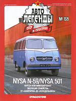 Автолегенды СССР №159