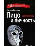 Лицо и личность, или знакомьтесь :персонологияБеликова Т.А.
