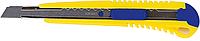 Нож канцелярский Buromax 9 мм (BM.4602)