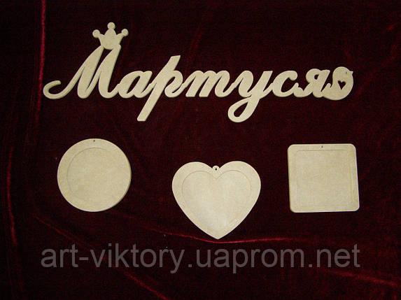 Имя Мартуся с рамками (58 х 19 см), декор, фото 2