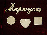Имя Мартуся с рамками (58 х 19 см), декор