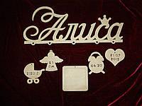 Имя Алиса с метрикой и рамкой (52 х 20 см), декор