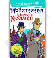 Повернення Шерлока Холмса Авт: Артур Конан Дойл Вид-во: Країна Мрій