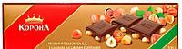 Корона Черный шоколад с целыми лесными орехами 200