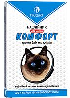Ошейник от блох Комфорт для кошек 35см