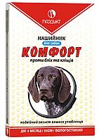 Ошейник от блох Комфорт для собак 65см