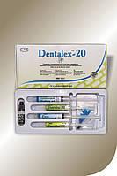 Денталекс-20