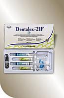 Денталекс-21F