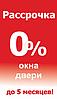 РАССРОЧКА НА 5 МЕСЯЦЕВ БЕЗ %!