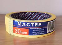 Лента малярная Мастер 30мм х 20м (жёлтая)