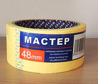 """Лента малярная  """"Мастер""""  48мм х 20м (жёлтая)"""