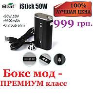 Боксмод Eleaf iStick 50 W 4400 mah