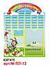 Стенд для детского сада, подставка для поделок