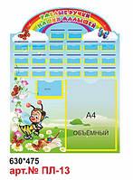Стенд для детского сада, подставка для поделок, фото 1